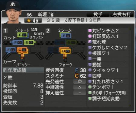 新垣渚 プロ野球スピリッツ2015 ver1.10
