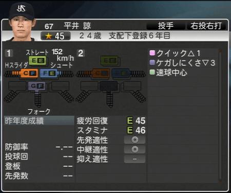 平井諒 プロ野球スピリッツ2015 ver1.10