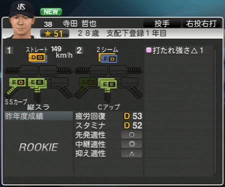 寺田哲也 プロ野球スピリッツ2015 ver1.10