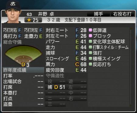井野卓 プロ野球スピリッツ2015 ver1.10