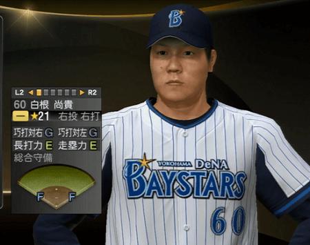 白根尚貴 プロ野球スピリッツ2014