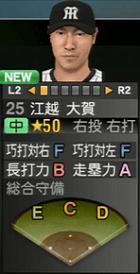 江越大賀 プロスピ2015