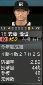 虎のお守り プロスピ2015