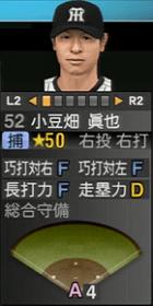 小豆畑眞也2015年 プロスピ2015