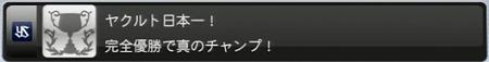 結局スワローズが日本一 プロスピ2015