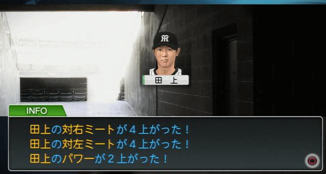 田上が覚醒 プロスピ2015