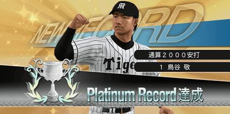 鳥谷敬が2000安打達成 プロスピ2015