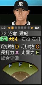 沼倉健紀 プロスピ2015