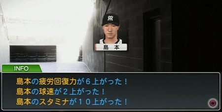 島本の覚醒が発生 プロスピ2015