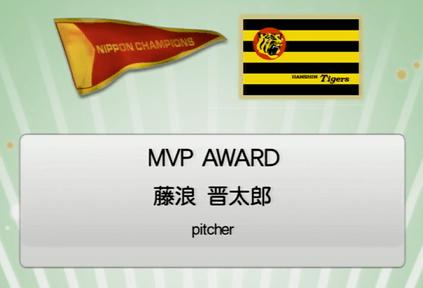 藤浪晋太郎 日本シリーズMVP 2019年プロスピ2015