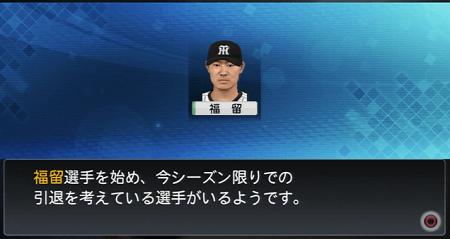 福留孝介・狩野恵輔が引退。 2019年プロスピ2015