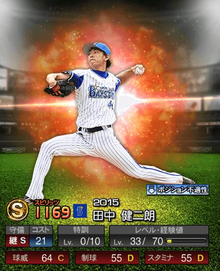 Sランク田中オンリー プロスピA