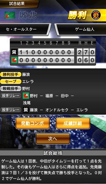 「試合総括」を追加 アップデート1.30 プロスピA