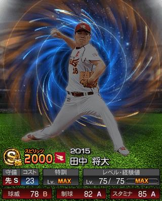 田中将大Sランク プロスピA