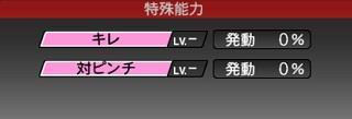 前田健太Sランク特殊能力 プロスピA
