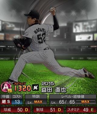 益田直也Aランク プロスピA
