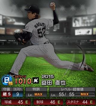 益田直也Bランク プロスピA