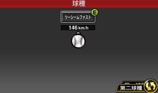 益田直也Aランク第二球種 プロスピA