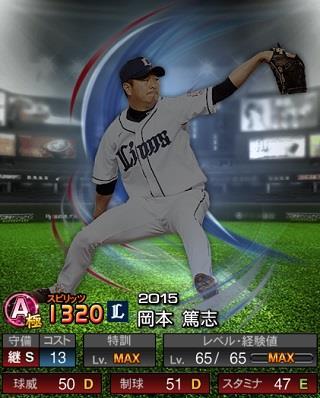 岡本篤志Aランク プロスピA