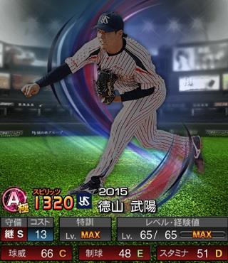 徳山武陽Aランク プロスピA
