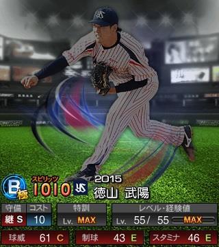 徳山武陽Bランク プロスピA