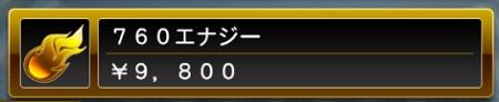 ほぼ1万円 プロスピA