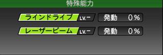 鈴木誠也Sランク1月6日追加右翼手プロスピA