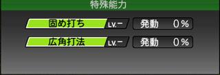 平田良介Sランク1月6日追加右翼手プロスピA