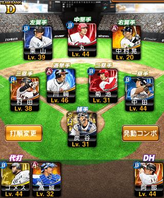 投手7人野手11人計18人 プロスピA