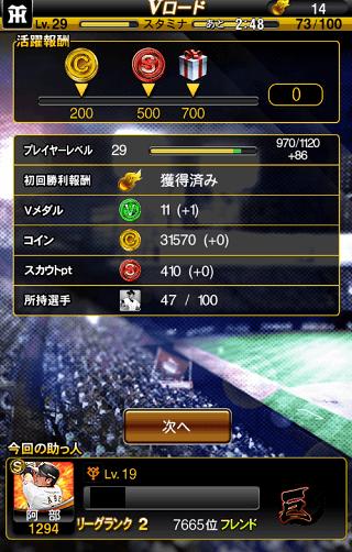 試合結果画面のデザインと表示内容を変更 1月12日アップデート プロスピA