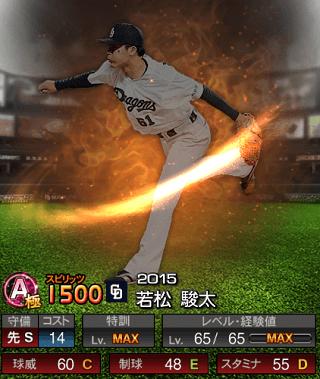 若松 駿太Aランク プロスピA