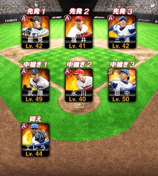 【小ネタ】投手と野手のどちらが揃いにくいか プロスピA