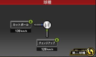 岩隈久志ワールドスターSランク第二球種 プロスピA