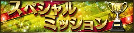 イベント「スペシャルミッション」開催!