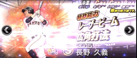 1月28日追加Sランク セ・リーグセンター一覧 プロスピA 長野久義Sランク