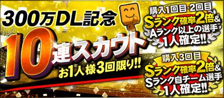 「300万DL記念10連スカウト」 プロスピA