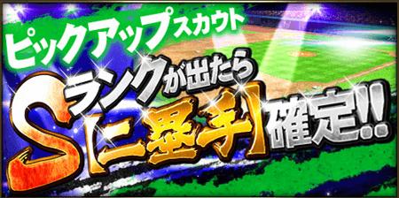 Sランクが出たら【二塁手】確定!「ピックアップスカウト」開催中! プロ野球スピリッツA