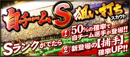 2月5日「自チームS狙い打ちスカウト」開催中!  プロスピA