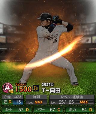 T-岡田Aランク プロスピA