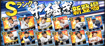 2月10日Sランク【中継ぎ】& Aランク【三塁手】新登場! プロスピA