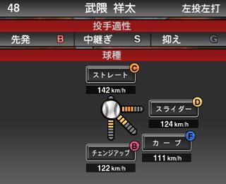 武隈祥太Sランク第一球種 プロスピA
