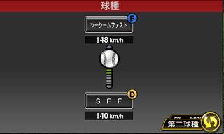 塚原頌平Sランク第二球種 プロスピA