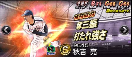 2月11日追加セ・リーグSランク中継ぎ一覧 プロ野球スピリッツA秋吉亮