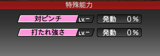 田島慎二Sランク特殊能力 プロスピA