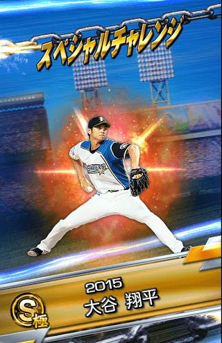 スペシャルチャレンジ 大谷翔平 プロ野球スピリッツA