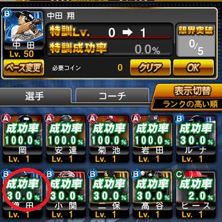ランクBの中田翔を特訓 プロ野球スピリッツA