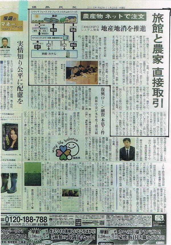 民友新聞(第2回商談会)-2