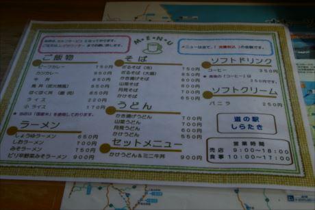 道の駅しらたき (2)_R