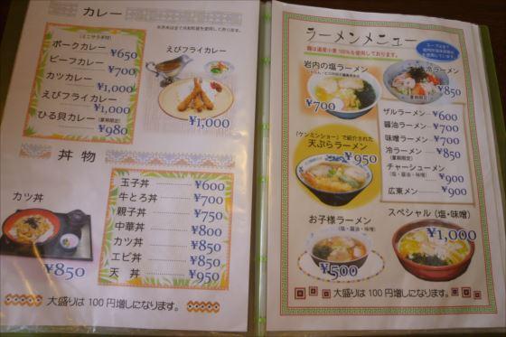 レストラン若葉 (3)_R