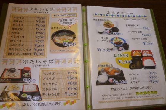 レストラン若葉 (4)_R